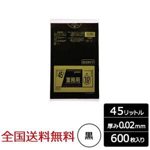 【全国】業務用ポリ袋 45リットル 黒 0.02mm 600枚 ゴミ袋 ジャパックス製