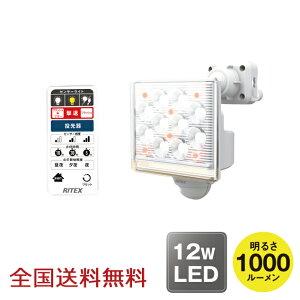【全国】12W×1灯 フリーアーム式 LED センサーライト リモコン付 ブザー付 防犯 投光器