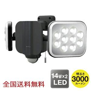 【全国】14W×2灯フリーアーム式 LED センサーライト 防犯 投光器