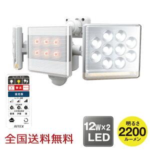 【全国】12W×2灯 フリーアーム式LEDセンサーライト リモコン付 ブザー付 防犯 投光器