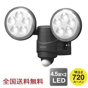 【全国】4.5W×2灯 LED センサーライト 防犯 投光器
