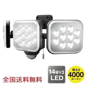 【全国】14W×3灯フリーアーム式 LED センサーライト 防犯 投光器