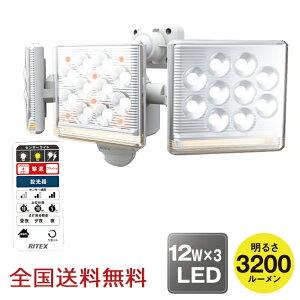 【全国】12W×3灯 フリーアーム式LEDセンサーライト リモコン付 ブザー付 防犯 投光器