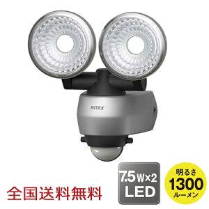 【全国】7.5W×2灯 LED センサーライト 防犯 投光器
