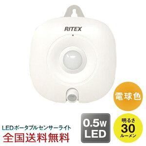 【全国】どこでも目玉センサーライト LED センサーライト 屋内用
