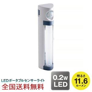 【全国】LEDセンサースリム センサーライト 屋内用