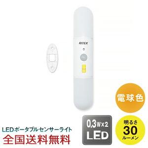 【全国】どこでもスリムセンサーライト LED センサーライト 屋内用