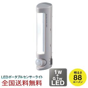 【全国】LEDセンサースリムDX センサーライト 屋内用