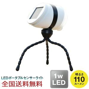 【全国】どこでもセンサーライドソーラー LED