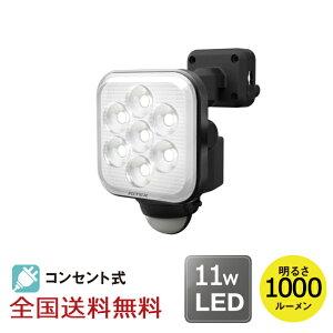 【全国】11W×1灯 フリーアーム式 LED センサーライト 防犯 投光器