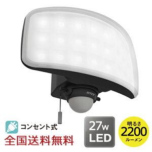 【全国】27Wワイド フリーアーム式 LED センサーライト 防犯 投光器