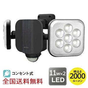 【全国】11W×2灯 フリーアーム式 LED センサーライト 防犯 投光器