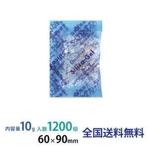 【全国】シリカゲル PP包装 10g 1200個入