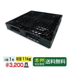 軽量プラスチックパレット(リサイクルパレット ) 約1,100mm×1,100mm×150mm(H)1枚