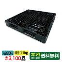 軽量プラスチックパレット(リサイクルパレット ) 約1,100mm×1,100mm×150mm(H)20枚セット