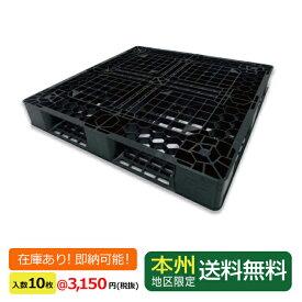 【本州】軽量プラスチックパレット(リサイクルパレット ) 約1100mm×1100mm×150mm(H)10枚セット