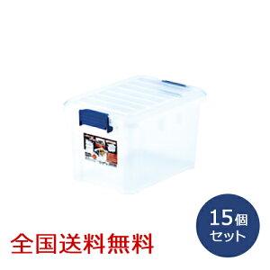【全国】クリアシェル #15 15個セット 約264×380×230(H)mm 収納ケース 収納ボックス 衣装ケース