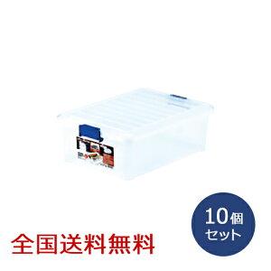 【全国】クリアシェル #22 10個セット 約383×551×186(H)mm 収納ケース 収納ボックス 衣装ケース