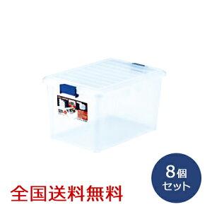 【全国】クリアシェル #45 8個セット 約383×551×313(H)mm 収納ケース 収納ボックス 衣装ケース