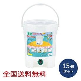 【全国】エコペ−ル ダイヤルコック 12L(目皿なし) 15個セット 生ゴミ処理 落ち葉処理 発酵堆肥