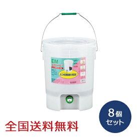 【全国】エコペ−ル ダイヤルコック 18L 8個セット 生ゴミ処理 落ち葉処理 発酵堆肥