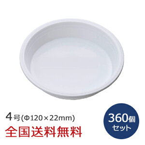 【全国】鉢皿 4号 360個セット 鉢受け 植木鉢 ガーデニング