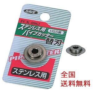 【全国】ステンレス用パイプカッター替刃 付け替え用