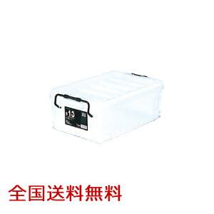 【全国】ピュアクルボックス #13 約447×297×162(H)mm 収納ケース 収納ボックス 衣装ケース 道具入れ