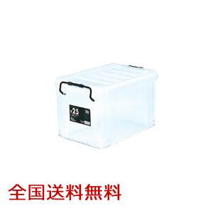【全国】ピュアクルボックス #25 約447×297×260(H)mm 収納ケース 収納ボックス 衣装ケース 道具入れ