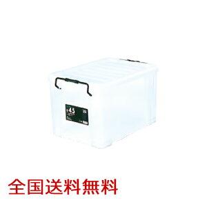 【全国】ピュアクルボックス #45 約545×379×322(H)mm 収納ケース 収納ボックス 衣装ケース 道具入れ