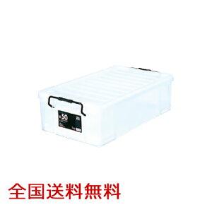 【全国】ピュアクルボックス #50 約716×425×208(H)mm 収納ケース 収納ボックス 衣装ケース 道具入れ