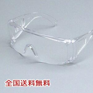 【全国】安全メガネ 保護メガネ 花粉対策 防災 防備