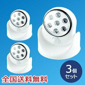 【全国】7LED マルチセンサーライト 防水 電池式 センサー感知 防犯グッズ お得な3個セット