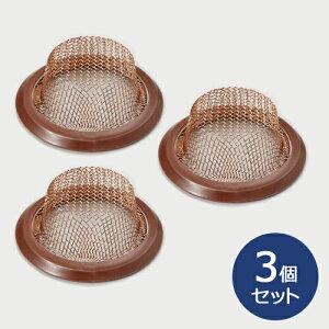 【全国】銅だい!洗面排水口の毛ごみキャッチ ポップアップ式対応 お得な3個セット