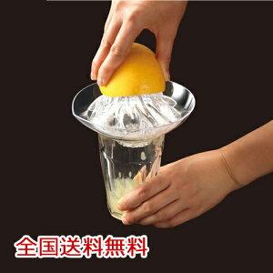 【全国】グラスにダイレクト トルネードジューサー レモン絞り スクイーザー 絞り器 ハンドジューサー