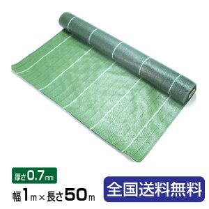 【全国】萩原工業 グランドバリアクロス-7(GBC-7)1.0X50m 厚さ0.7mm 防草シート 7年耐候!