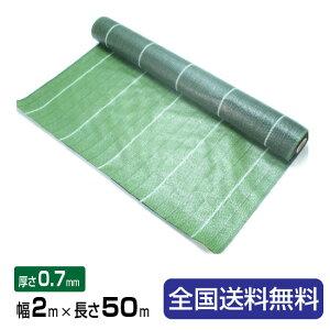 【全国】萩原工業 グランドバリアクロス-7(GBC-7)2.0X50m 厚さ0.7mm 防草シート 7年耐候!