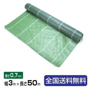 【全国】萩原工業 グランドバリアクロス-7(GBC-7)3.0X50m 厚さ0.7mm 防草シート 7年耐候!