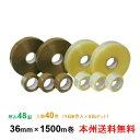 ヒロユキ製 OPPテープ #48 48μ 36mm×1500m 1箱8巻入り 5箱セット