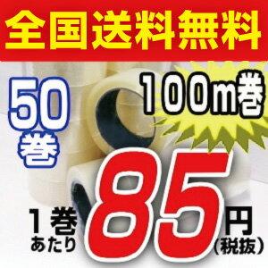 【全国送料無料】 OPPテープ 48mm×100m巻 (透明)1箱50巻入