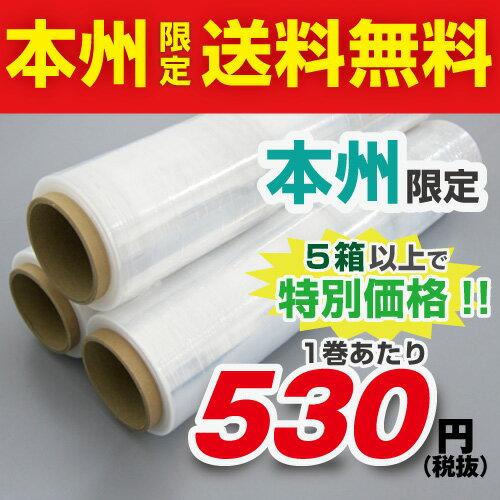 【本州地区限定送料無料】ストレッチフィルム SY 500mm×300m巻 6巻入 5箱セット 15μ(15ミクロン)相当品!