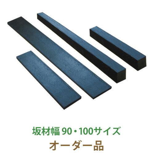エコマウッド(板材)幅100mm×厚み25mm 受注生産品 別途御見積 オーダー品