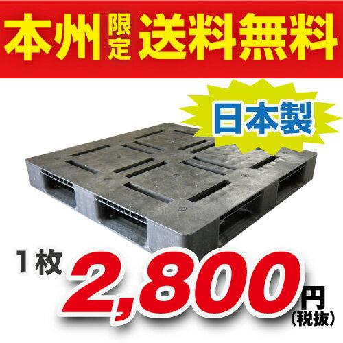 プラスチックパレット( 樹脂 パレット )アルパレット 約1,100mm×1,100mm×140mm(H)