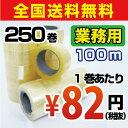 【全国送料無料】OPPテープ 48mm×100m巻 (透明)5箱250巻入 梱包テープ 梱包資材 セロテープ 透明テープ