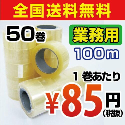 【全国送料無料】OPPテープ 48mm×100m巻 (透明)1箱50巻入 梱包テープ 梱包資材 セロテープ 透明テープ