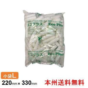 【本州】エコプラス(小袋Lサイズ 約220×330) 1俵 約130袋入 バラ緩衝材 バイオマス緩衝材 すきま埋め