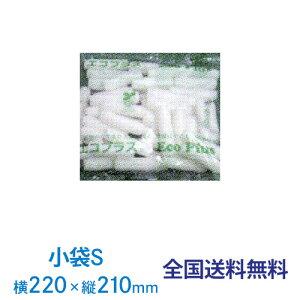 【全国】エコプラス ハード(小袋Sサイズ 約220×210) 1俵 約300袋入 バラ緩衝材 バイオマス緩衝材 すきま埋め