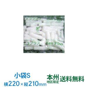 【本州】エコプラス ハード(小袋Sサイズ 約220×210) バラ緩衝材 1俵 約300袋入 バイオマス緩衝材 すきま埋め