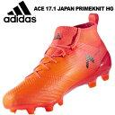 サッカー スパイク アディダス エース 17.1 ジャパン プライムニット HG S77046 adidas ACE PRIMEKNIT 送料無料 人気