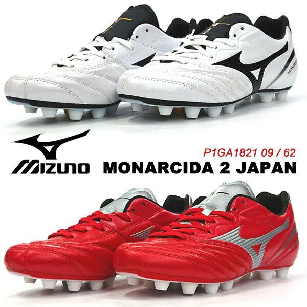 サッカー スパイク ミズノ モナルシーダ MONARCIDA 2 JAPAN P1GA182109 P1GA182162 MIZUNO